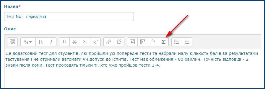 Кнопка виклику LaTeX редактора